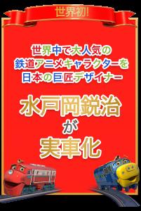 世界中で大人気の鉄道アニメキャラクターを日本の巨匠デザイナー水戸岡鋭治が実車化